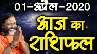 Gurumantra 01 April 2020 - Today Horoscope - Success Key - Paramhans Daati Maharaj