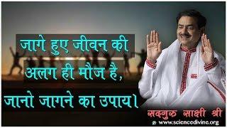 जागे हुए जीवन की अलग ही मौज है, जानो जागने का उपाय।  Awakened Life I Sadhguru Sakshi Shree