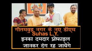 A Complete Biography Of IAS Suhas LY (तेजतर्रार और एक्शन से दमदार इनका प्रोफाइल )