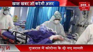 भारत में अचानक बढ़ी मौत और संक्रमित  की संख्या