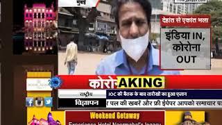 MUMBAI : CORONA के कहर के बीच 72 घंटे के लिए बाजार हुए बंद