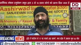 आर्शिवाद स्पेशल एजुकेशन स्कूल द्वारा असहाय लोगो के लिए खाने की व्यवस्था की जाती हैं || Divya Delhi