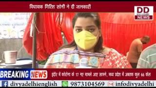 मादीपुर विधानसभा में रोज बनाया जाता हैं 5,000 लोगो का भोजन || Divya Delhi News