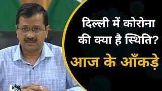 दिल्ली में कोरोना की क्या है स्थिति? आज के आँकड़े | Arvind Kejriwal | Delhi CM