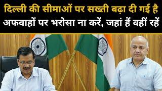 दिल्ली की सीमाओं पर सख्ती बढ़ा दी गई है अफवाहों पर भरोसा ना करें, जहां हैं वहीं रहें