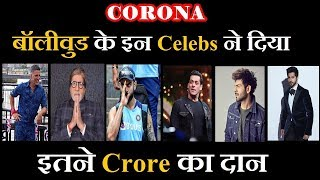 Bollywood Celebrities Donate Huge Amount To Pm Relief Fund । 31 March 2020 | News Remind