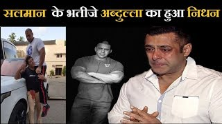 Salman Khan Cousin Brother Abdullah Khan Passed Away | 31 March 2020 | News Remind