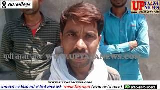 राठ में आर्थिक तंगी के चलते किसान ने फांसी लगाकर की आत्महत्या