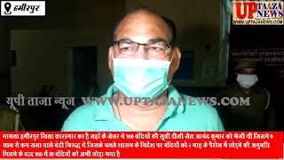 हमीरपुर जिला कारागार से 47 बंदी पैरोल छोड़े गए