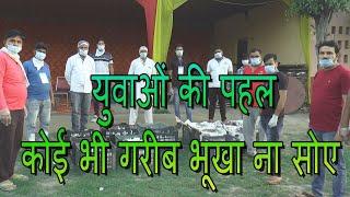 प्रशासन के साथ मिलकर गरीब लोगों तक खाना पहुंचा रहे हैं युवा HAR NEWS 24