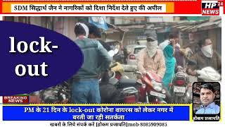 नरसिंहगढ SDM सिद्धार्थ जैन ने दिया निर्देश*  *निर्धन ओर गरीब परिवारों को मिलेगी राशन सामग्री* ????????