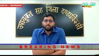 RANCHI,JHARKHAND में 31 मार्च तक Lock Down,Ranchi उपायुक्त ने जारी किया संदेश