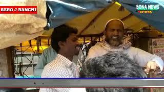 BERO, Jharkhand के ग्रामीण क्षेत्र बेड़ो में LOCKDONE का असर नहीं रोज की तरह लगा बाजार