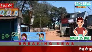 BERO,LOCKDOWN,बेड़ो SBI बैंक 1 बजे से पहले शटर बंद ग्राहक परेशान सरकार मौन
