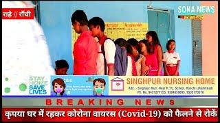 राहे मिडिल स्कूल सामूहिक रूप से बच्चों को स्कूल में इकट्ठा कर चावल का किया गया वितरण LockDone बेअसर