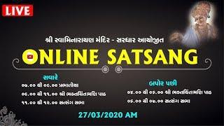 Online Satsang || Tirthdham Sardhar || પૂજ્ય સદ્ સ્વામી શ્રી નિત્યસ્વરૂપદાસજી 27-03-2020 AM