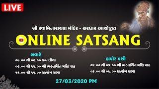Online Satsang || Tirthdham Sardhar || પૂજ્ય સદ્ સ્વામી શ્રી નિત્યસ્વરૂપદાસજી 27-03-2020 PM