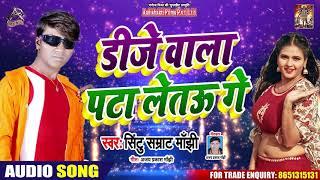 DJ वाल पाटा लेताउ गे - Sintu Samrat Manjhi - Bhojpuri Hit Songs 2020