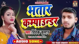 भतार कम्पाउण्डर - Vivek Kumar - Bhatar Compounder - Bhojpuri Hit Songs 2020