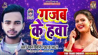 गजब के हवा - ART Pawan Deewana - Gajab Ke Hawa - Bhojpuri Hit Songs 2020