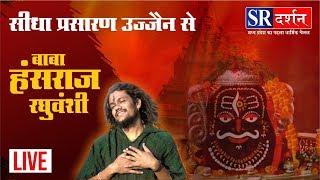 2020 Hansraj Raghuwanshi || Baba Ne Kamaal Kar Diya || Latest Live At  ujjain