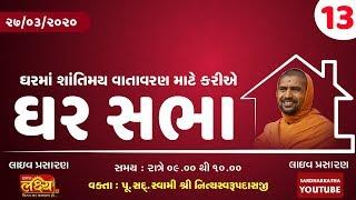 Ghar Sabha 13 @ Tirthdham Sardhar Dt. - 27/03/2020