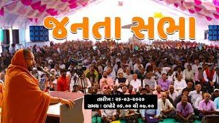 Janata Satsang || Satsang Sabha || પૂજ્ય સદ્ સ્વામી શ્રી નિત્યસ્વરૂપદાસજી 26/03/2020 PM