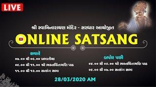 Online Satsang || Tirthdham Sardhar || પૂજ્ય સદ્ સ્વામી શ્રી નિત્યસ્વરૂપદાસજી 28-03-2020 AM