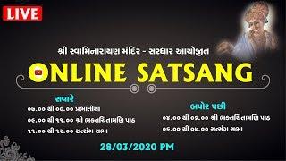 Online Satsang || Tirthdham Sardhar || પૂજ્ય સદ્ સ્વામી શ્રી નિત્યસ્વરૂપદાસજી 28-03-2020 PM