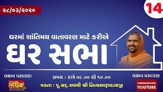 Ghar Sabha 14 @ Tirthdham Sardhar Dt. - 28/03/2020