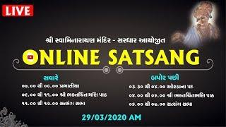 Online Satsang || Tirthdham Sardhar || પૂજ્ય સદ્ સ્વામી શ્રી નિત્યસ્વરૂપદાસજી 29-03-2020 AM