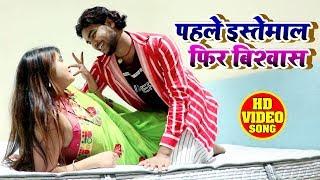 #VIDEO || #Antra Singh || पहले इस्तेमाल फिर विस्वास  || Saurabh Dhawan || Bhojpuri Hit Songs 2020