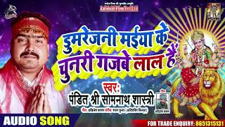 Pt.Shree Somnath Sastri || डुमरेजनि माई || Bhojpuri Hit Songs 2020