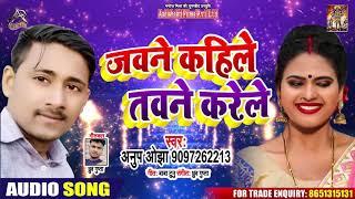 जवने कहिले तवने करेले | Anup Ojha | Jawane Kahile | Bhojpuri Hit Songs 2020