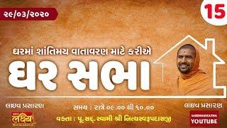 Ghar Sabha 15 @ Tirthdham Sardhar Dt. - 29/03/2020