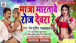 माज़ा मारतावे रोज देवरा रे - Maza Martawe Roj Dewara Re - Dev Sunil - Bhojpuri Arkestra Song 2020