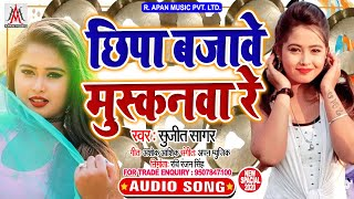 छिपा बजावे मुस्कनवा रे - Chhipa Bajawe Muskanwa Re - Sujit Sagar - Bhojpuri Hits Song 2020