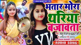 कारोना स्पेशल हिट सांग - भतार मोरा थरिया बजावता - Lalu Sajan - Bhatar Mora Thariya Bajawata - Hit