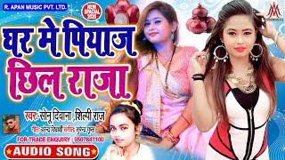 घर मे पियाज छिल राजा - Ghar Me Piyaj Chhil Raja - Sonu Diwana ,Shilpi Raj - Bhojpuri Hits Song