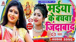 मईया के बघवा जिंदाबाद - Ramu Singh - Maiya Ke Baghwa Jindabad - Chaiti Navratri Song 2020