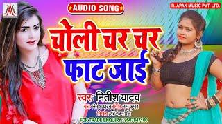 चोली चर चर फाट जाई - Nitish Yadav - Choli Char Char Fat Jaai - Bhojpuri Arkestra Song 2020