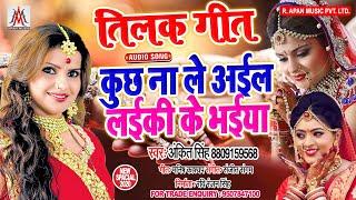 तिलक स्पेशल हिट सांग - कुछ ना ले अईल लईकी के भईया - Ankit Singh - Kuchh Na Le Aile Laiki Ke Bhaiy