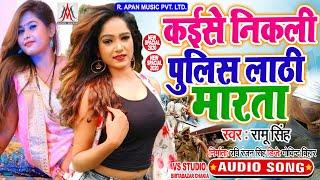 घर से बाहर निकलने वाले इस गाना को जरूर सुने - कइसे निकली पुलिस लाठी मारता | Ramu Singh | Kaise Nika