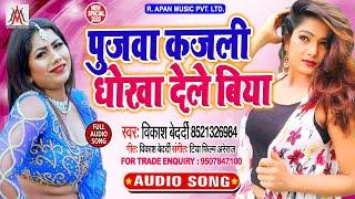 पुजवा कजली धोखा देले बिया - Vikash Bedardi - Pujwa Kajali Dhokha Dele Biya - Bhojpuri Hits Song