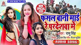 शहर में फसे हुए इस गाना को जरूर सुने - फसल बानी माई रे परदेशवा में - Ramu Singh -Fasal Bani Mai Re