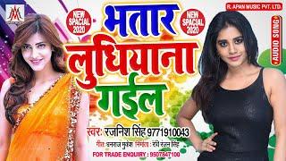 भतार लुधियाना गईल - Rajnish Singh - Bhatar Ludhiyana Gail - Bhojpuri New Hit Song 2020