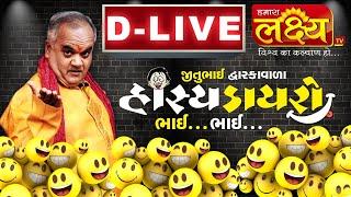 Hasya Dayro || Jitubhai Dwarkawala