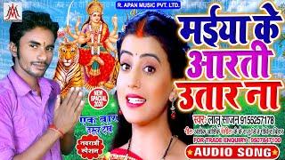 मईया के आरती उतार ना - Lalu Sajan - Maiya Ke Aarti Utar Na - Navratri Song 2020
