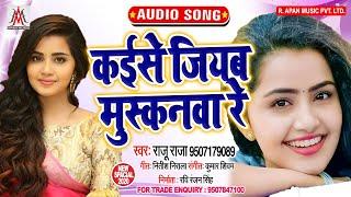 मुस्कनवा ने दिया धोखा - कइसे जियब मुस्कनवा रे - Kaise Jiyab Muskanwa Re - Raju Raja - Bhojpuri Sa