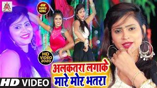 #VIDEO_SONG - अलकतरा लगाके मारे मोर भतरा - Lucky Singh Raja - Alkatara Lagake Mare Mor Bhatra